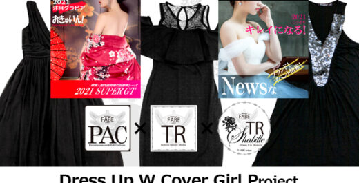 DressUp W Cover Girl Project Dress Up Beauty TR S'habille連動