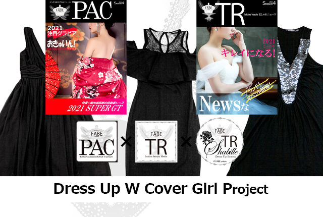 DressUp W Cover Girl Project|Dress Up Beauty TR S'habille連動